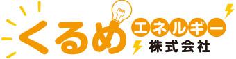 くるめエネルギー株式会社